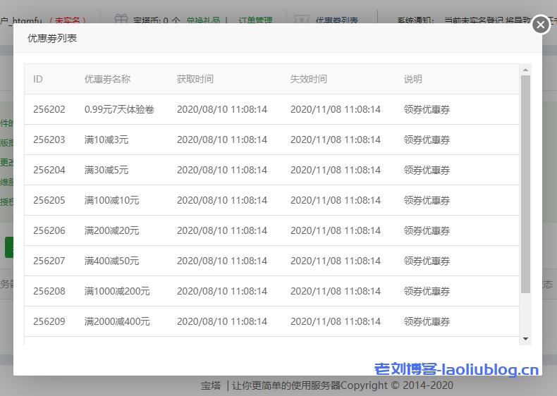 宝塔面板免费Nginx防火墙安装使用详细图文教程