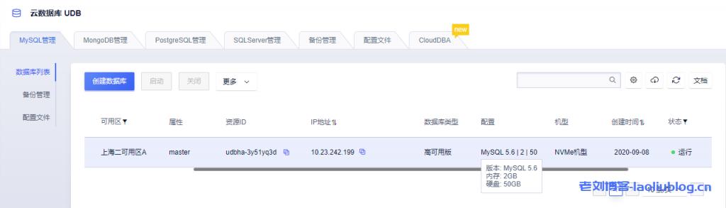 UCloud云平台上使用高速通道UDPN跨地域内网互通传输数据