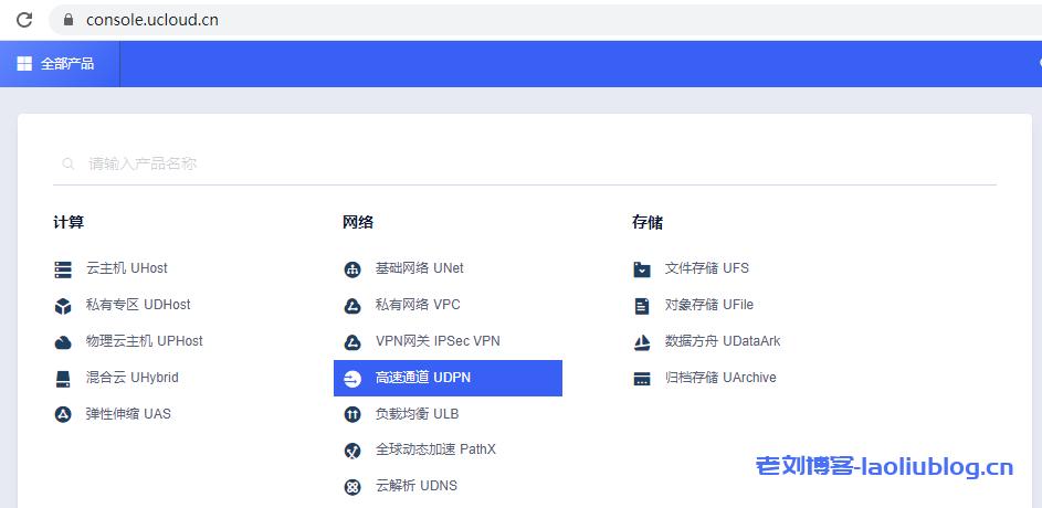 创建高速通道UDPN