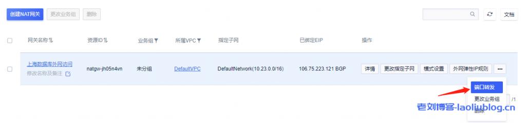 配置NAT网关端口转发