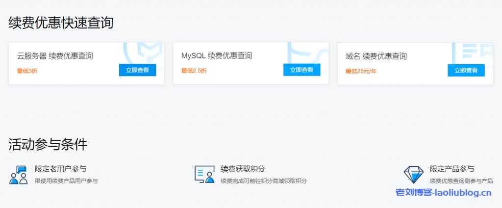 腾讯云十周年云服务器MySQL域名续费优惠快速查询