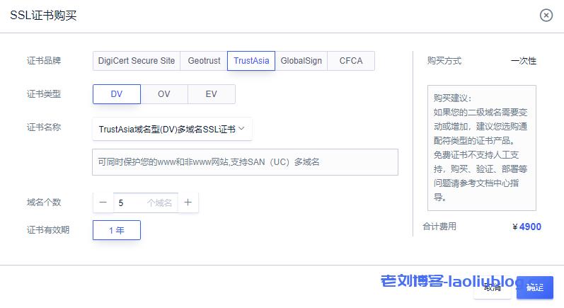 UCloud控制台SSL证书界面