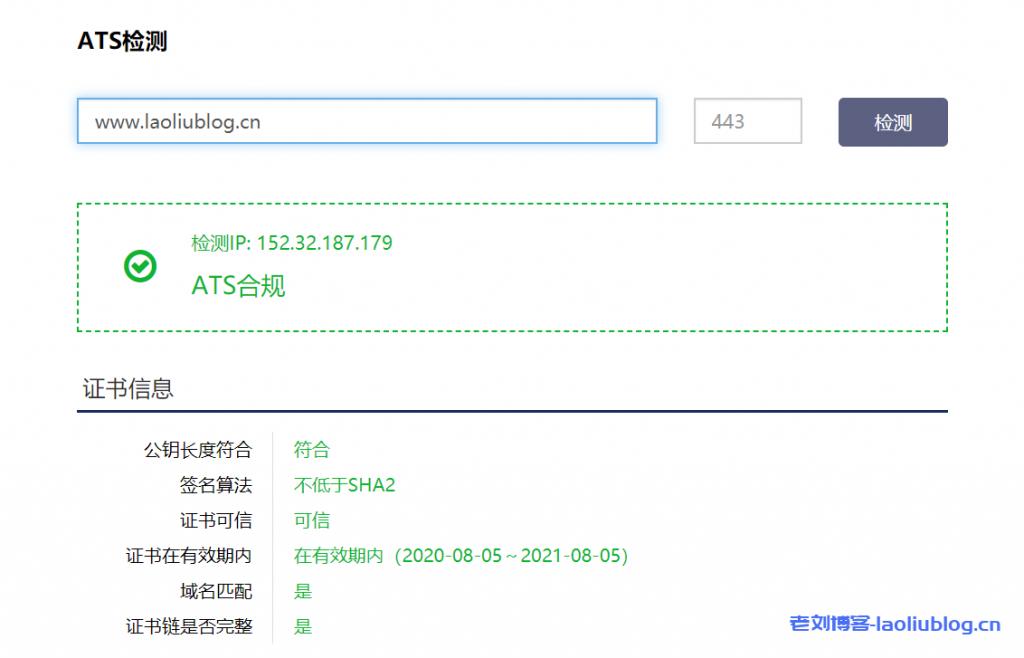 为App部署SSL证书应对苹果ATS限制附ATS检测入口