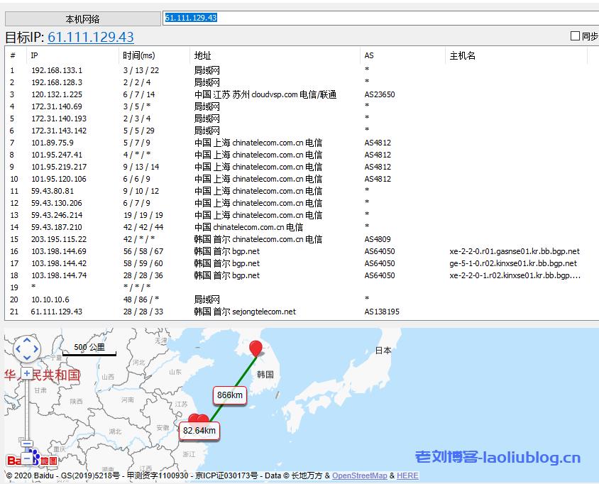 韩国NAT建站VPS路由跟踪