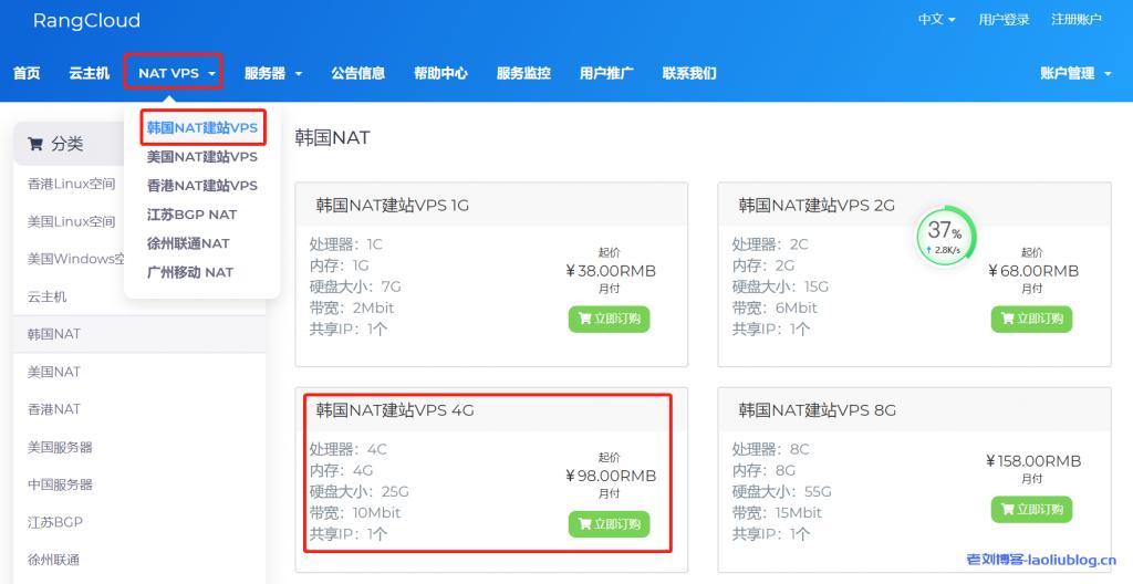 韩国NAT建站VPS 4G配置