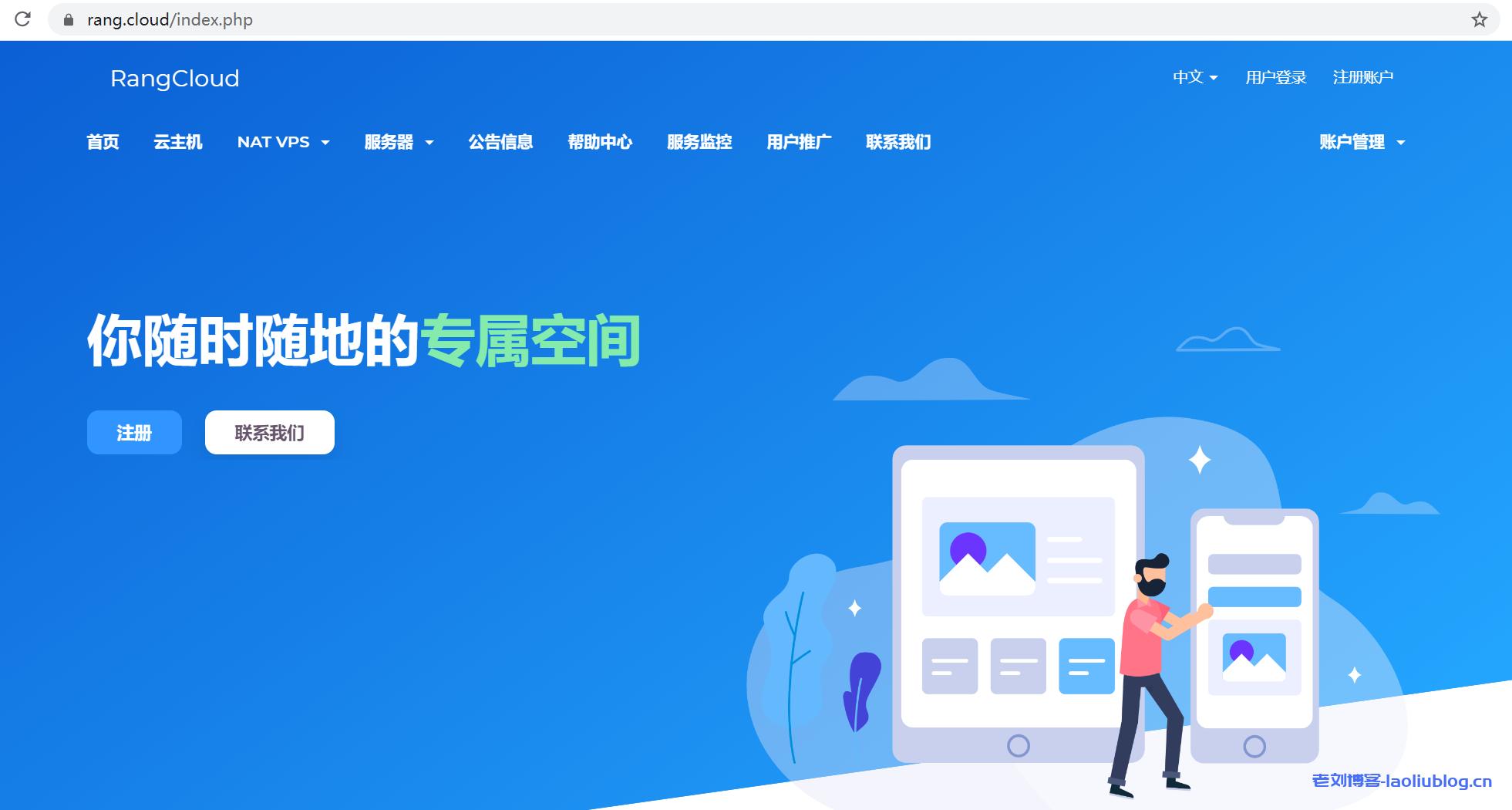香港主机品牌RangCloud公司介绍及其经营产品概览