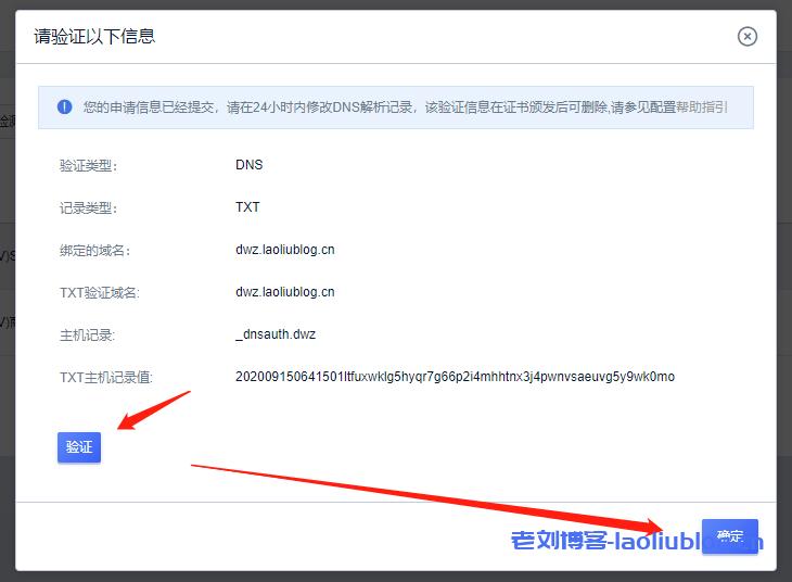 验证SSL证书信息