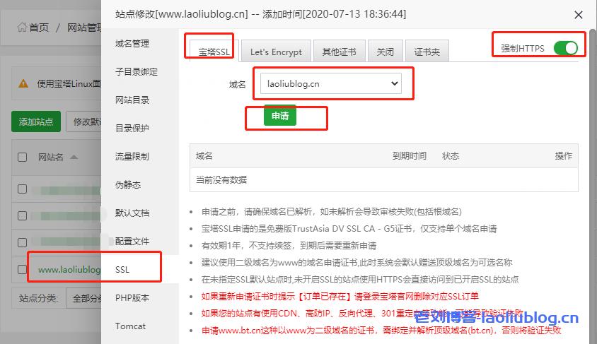宝塔面板申请免费宝塔SSL证书及部署证书图文教程