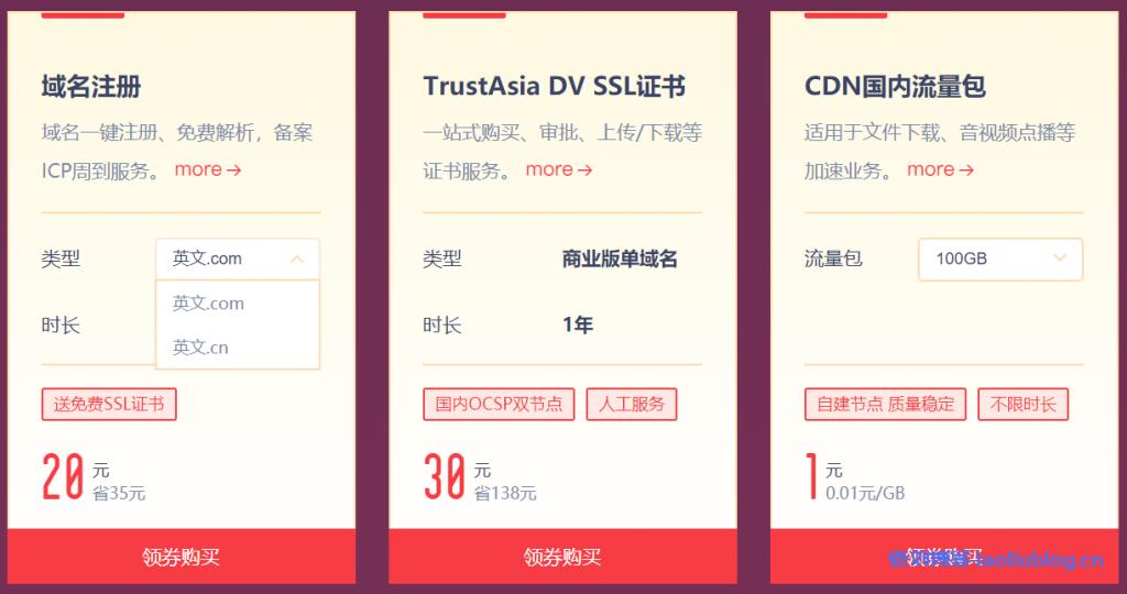 UCloud年度大促:.com域名注册首年20元.cn首年10元SSL证书30元