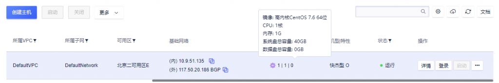 评测UCloud年度大促首年60元1C1G1M北京快杰云主机性能