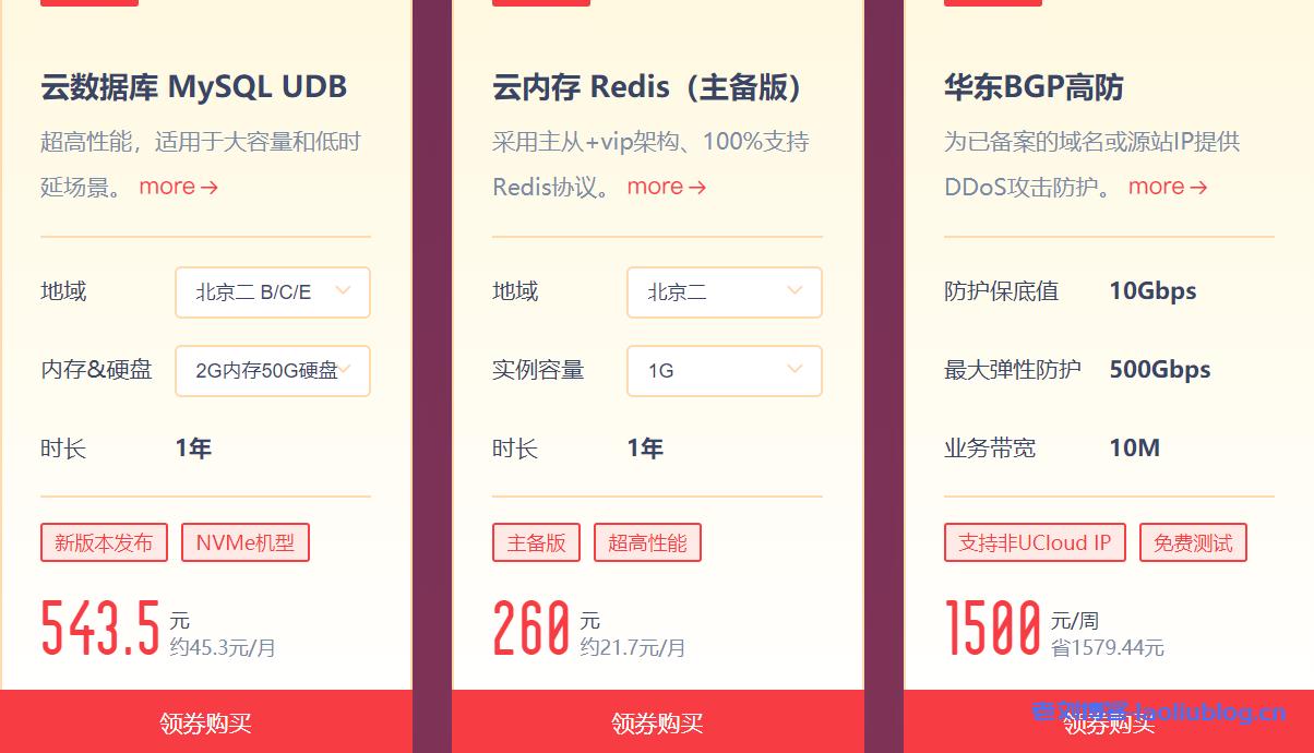 UCloud年度大促华东BGP高防保底防护10Gbps每周1500元
