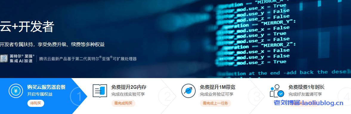腾讯云开发者专属云服务器1C4G2M配置3年仅需376元