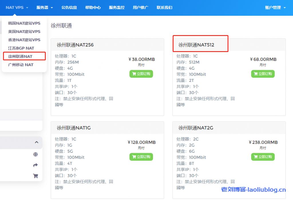 RangCloud NAT VPS徐州联通 NAT512性能测评