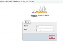 内网访问实现云服务器自建数据库迁移至云数据库