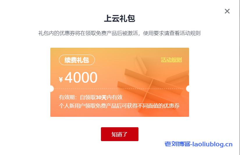 华为云个人开发者免费试用云产品并送4000元优惠券