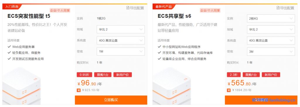 阿里云服务器租用价格表暨阿里云ECS最新促销活动整理