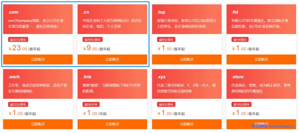 阿里云com域名注册首年23元cn域名注册首年9元起