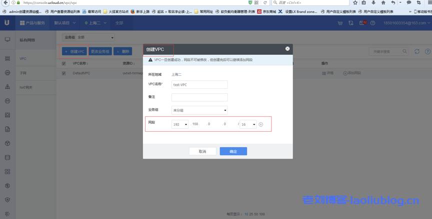 公有云服务商UCloud优刻得VPC私有网络创建流程