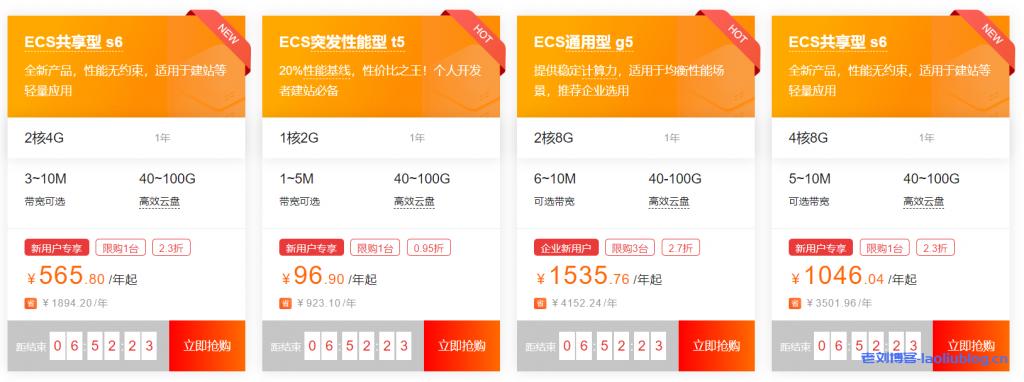 阿里云1核2G云服务器ECS突发性能型t5新用户专享首年96.9元