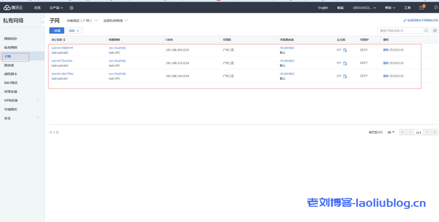 在腾讯云VPC中创建子网