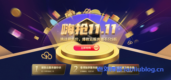 华纳云双十一钜惠,香港/美国云服务器低至3.5折,爆款独享服务器低至4折