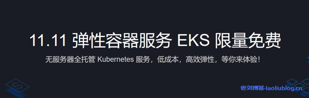 腾讯云11.11弹性容器服务EKS限量免费体验