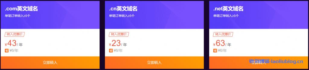阿里云周三域名转入优惠日.cn英文域名转入23元/年