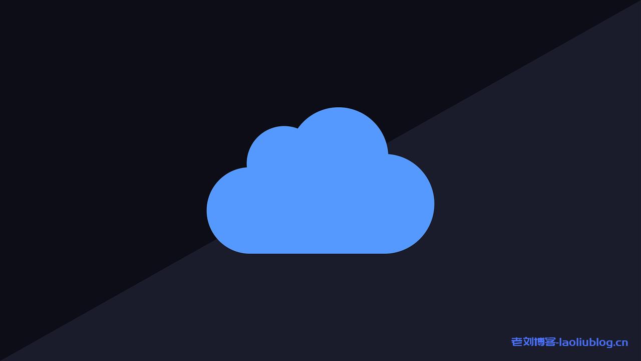 云计算是什么?解读云计算概念原理特点和应用