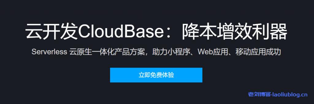 腾讯云云开发CloudBase新用户特惠0元免费体验