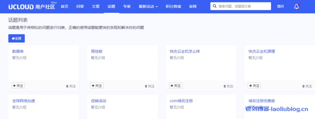 UCloud用户社区话题模块