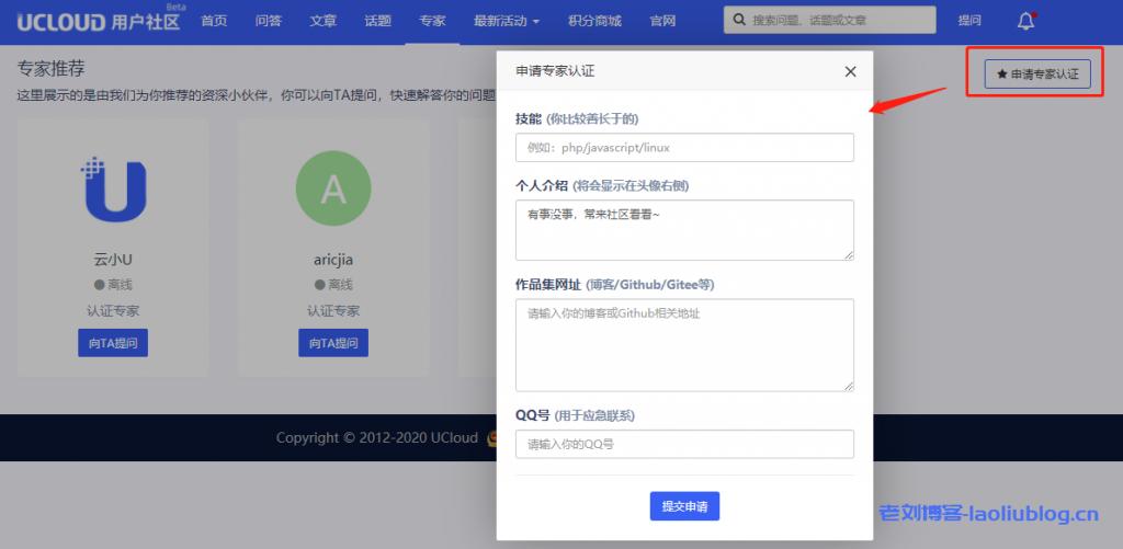 UCloud用户社区专家模块