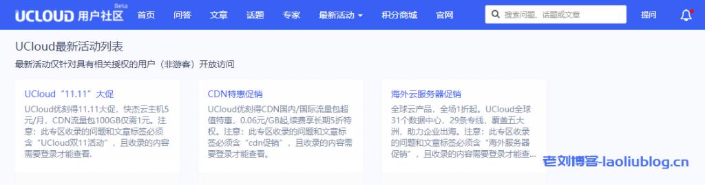 UCloud用户社区最新活动