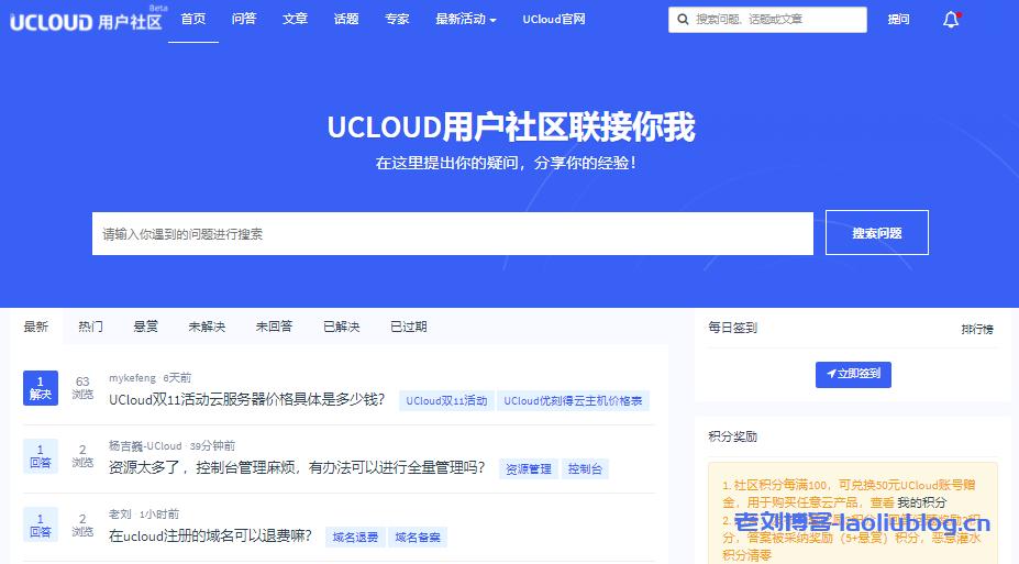 UCloud用户社区即将发布,写问答发文章均可换赠金