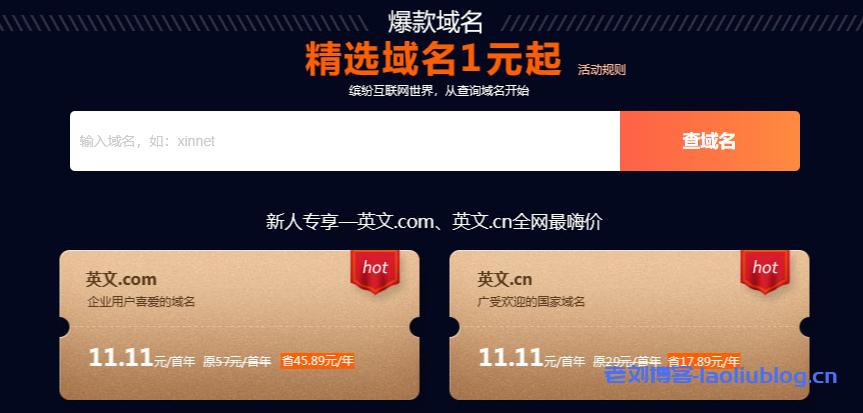 新网双11活动新用户专享.com/.cn后缀域名首年11.11元