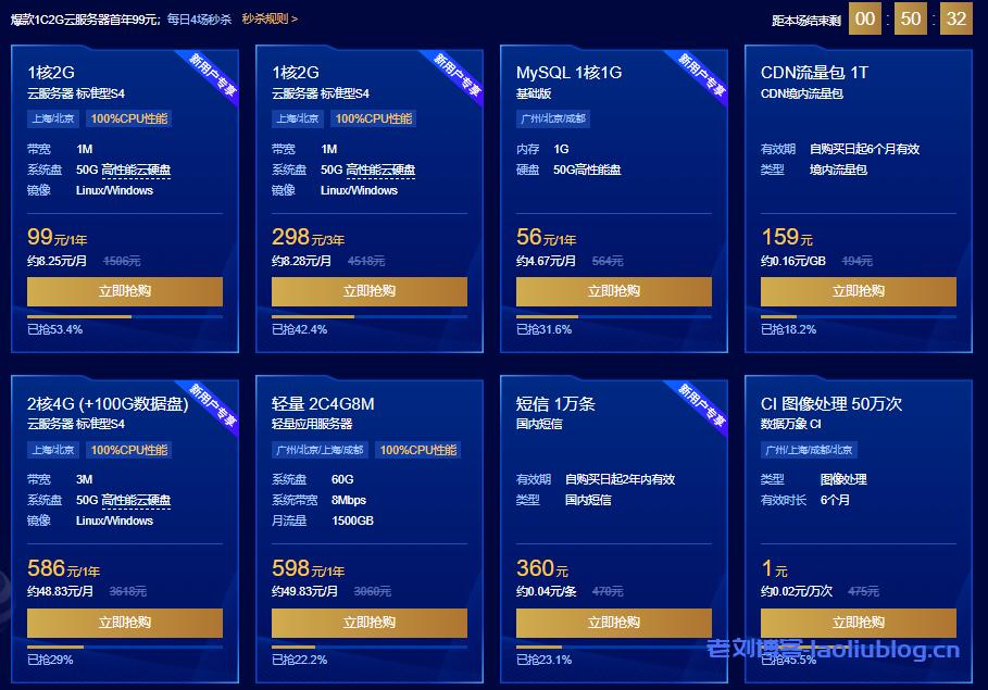 腾讯云限时秒杀:1C2G云服务器年付99元,企业新用户低至1.1折
