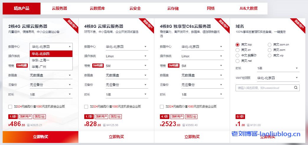 华为云12.12会员节年终回馈季2核4G5M云服务器486元起