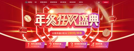 华纳云年终钜惠来袭:云服务器半年付低至280元,香港高防低至999元