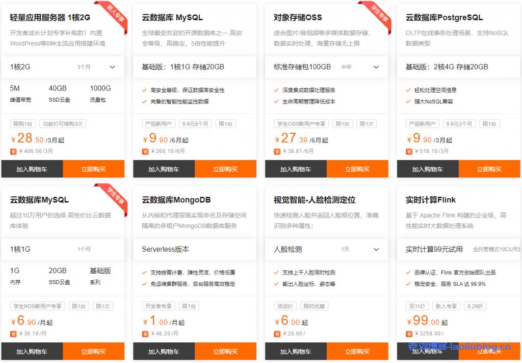 阿里云推出开发者成长计划,1核2G轻量应用服务器96元/年