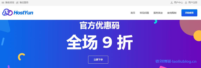 HostYun便宜VPS限时优惠:韩国CN2线路KVM架构1核512MB内存5GB HDD 20M带宽300GB流量月付15元附全场9折优惠码