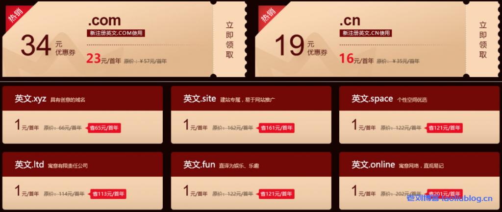 新网新年促销英文.com域名/.cn域名新用户专享首年23元/16元,.xyz/.site/.space/.ltd/.fun/.online首年1元