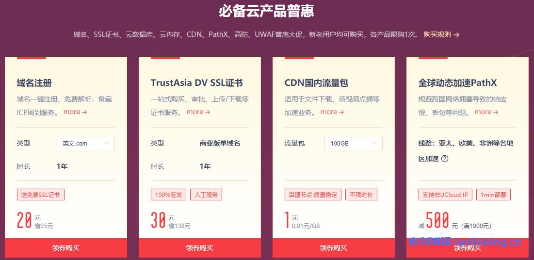 UCloud年度大促必备云产品普惠:.com域名首年20元|.cn域名首年10元,不限新老用户