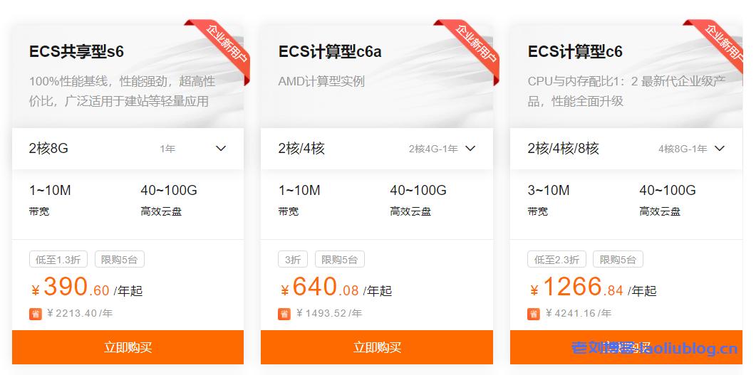 阿里云企业产品专享优惠ECS共享型s6云服务器2核8G新用户首年390.6元起