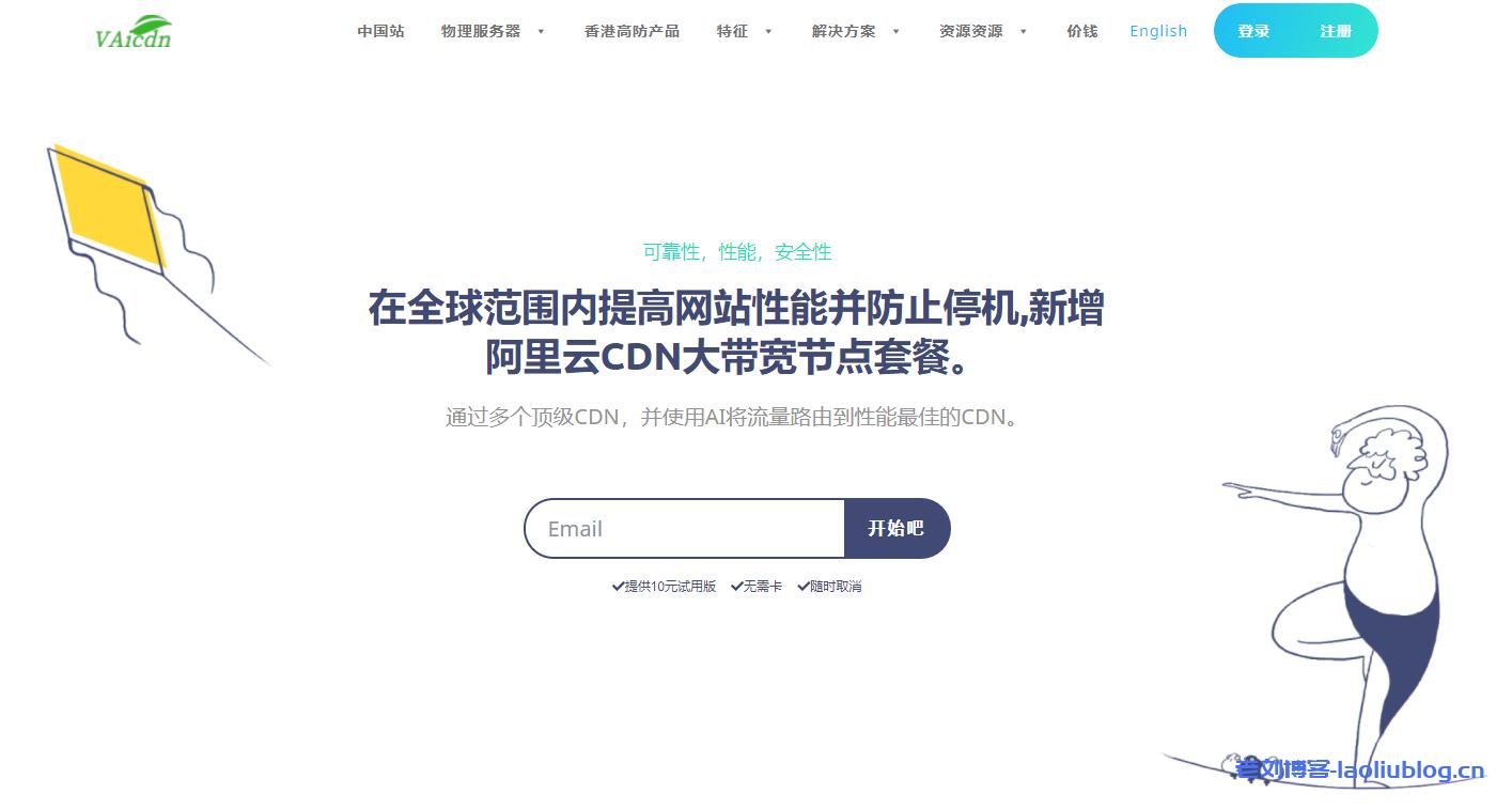 """VAiCDN全球加速节点免备案高防CDN,支持永久免费CDN加速套餐,网站秒开覆盖""""香港""""在内200+节点"""