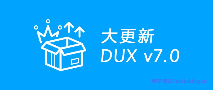 themebetter:DUX主题7.0大版本更新|新增文章专题、文章小工具限制时间等20项超级更新