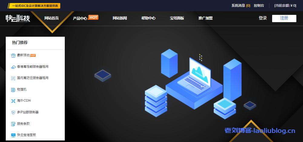 快云科技年终钜惠香港弹性CN2线路云服务器7.5折,2核2G内存25G SDD硬盘1500G流量3M峰值带宽特价VPS年付仅需110元附优惠码、测试IP及主机测评数据