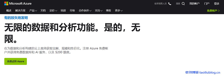 微软云Microsoft Azure免费VPS云主机申请与使用教程,机房可选香港/日本/韩国/美国等
