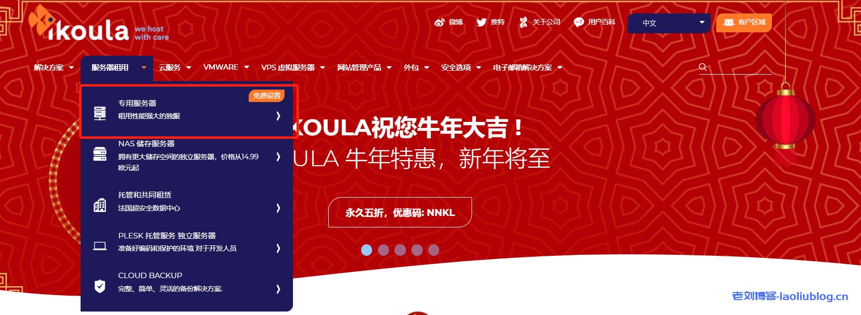 ikoula中文站牛年特惠:法国独立服务器1Gbps带宽无限流量VPS终身5折促销10欧元/月起