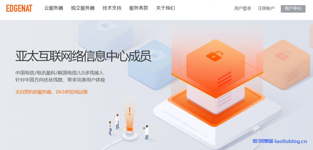 edgeNAT五一活动:全场VPS月付季付年付均7折优惠,香港/韩国/美国2核2GB内存套餐实付仅42元/月