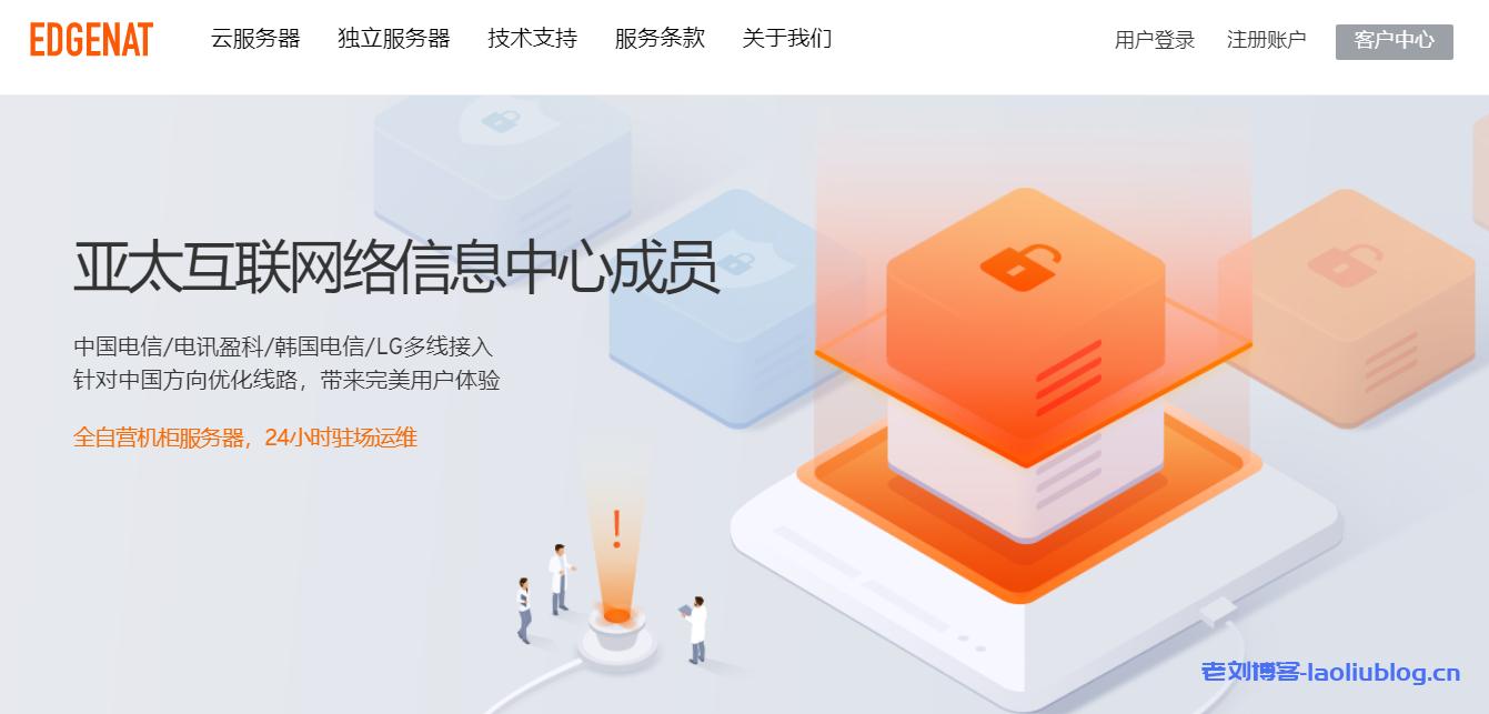 edgeNAT新年促销:香港cn2/韩国首尔cn2/美国洛杉矶cn2线路vps全场8折,支持Windows系统/7天无理由退款