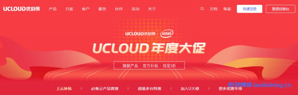 UCloud优刻得云服务器年度大促详情_国内/香港云服务器年付59元起